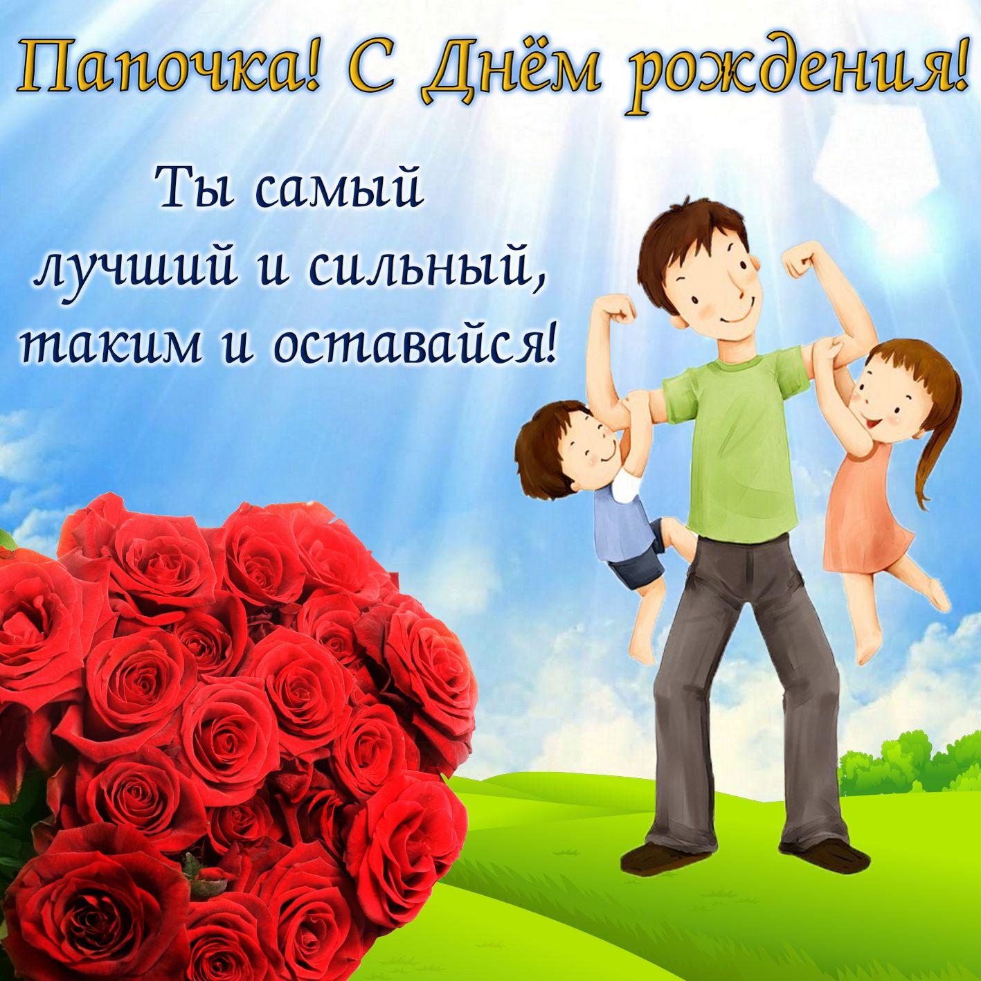 С днем рождения папочка картинки от сына, доброй ночи