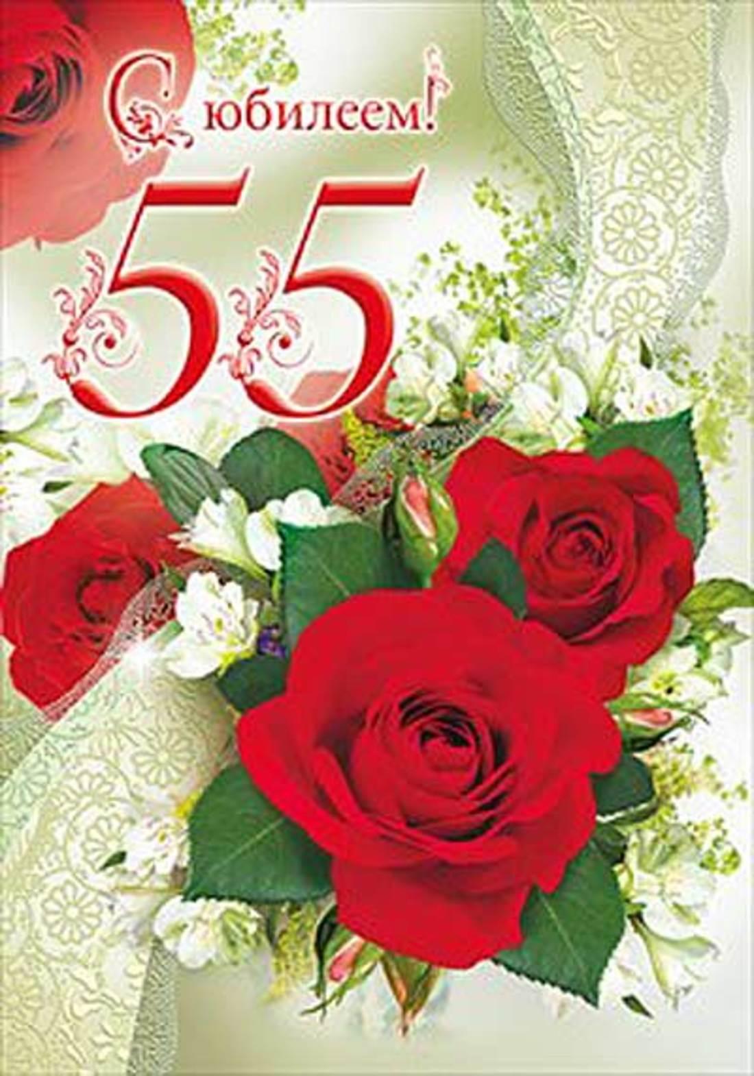 Анимашки, красивые картинки с днем рождения женщине с надписями 55 лет