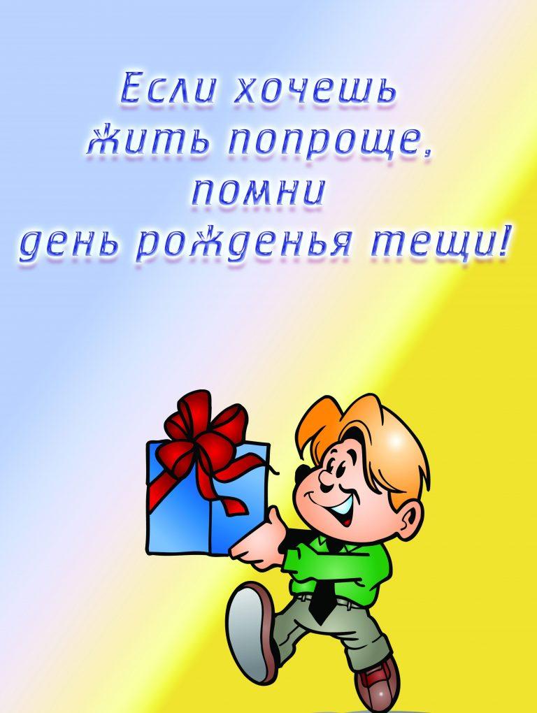 Поздравления с днем рождения теще картинки, свеча цена