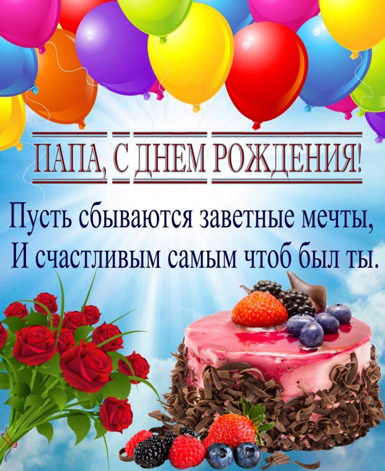 Картинки с поздравлением на день рождения папе