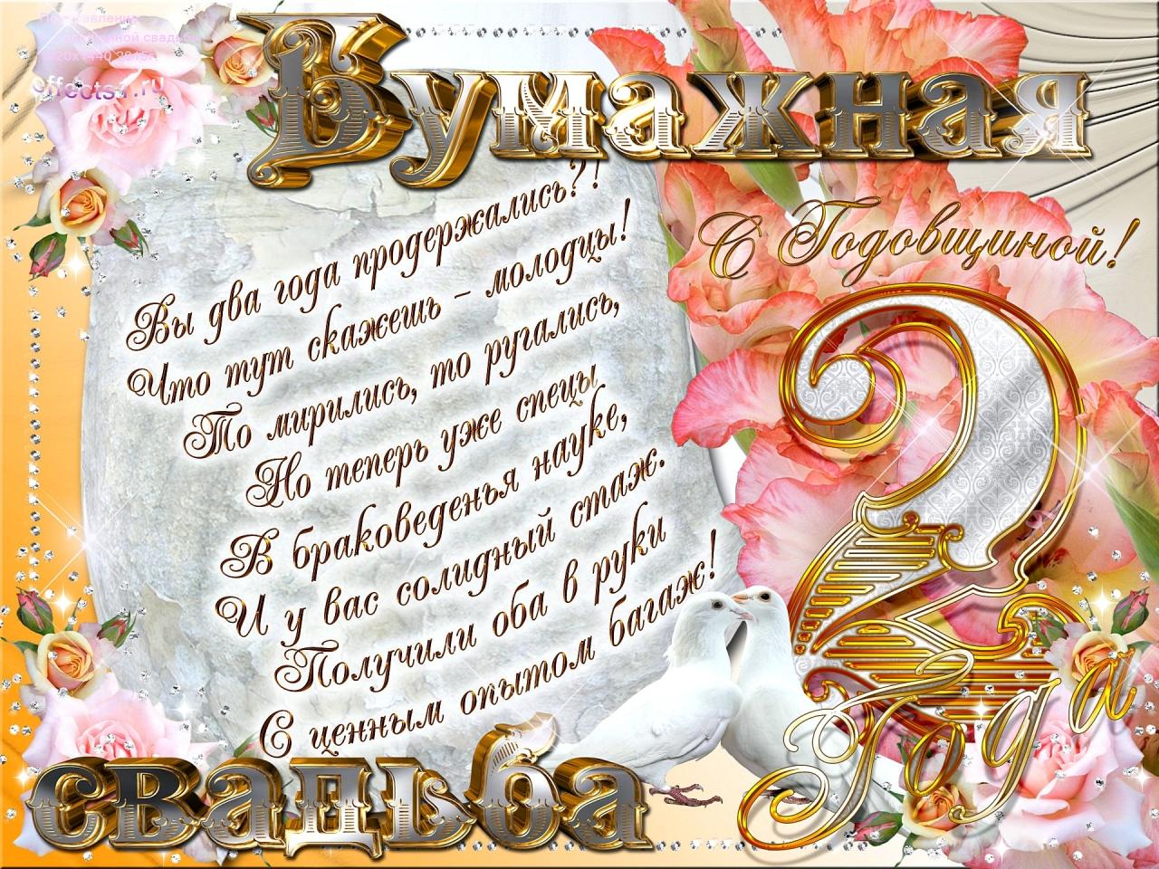 Поздравление к годовщине свадьбы на два года