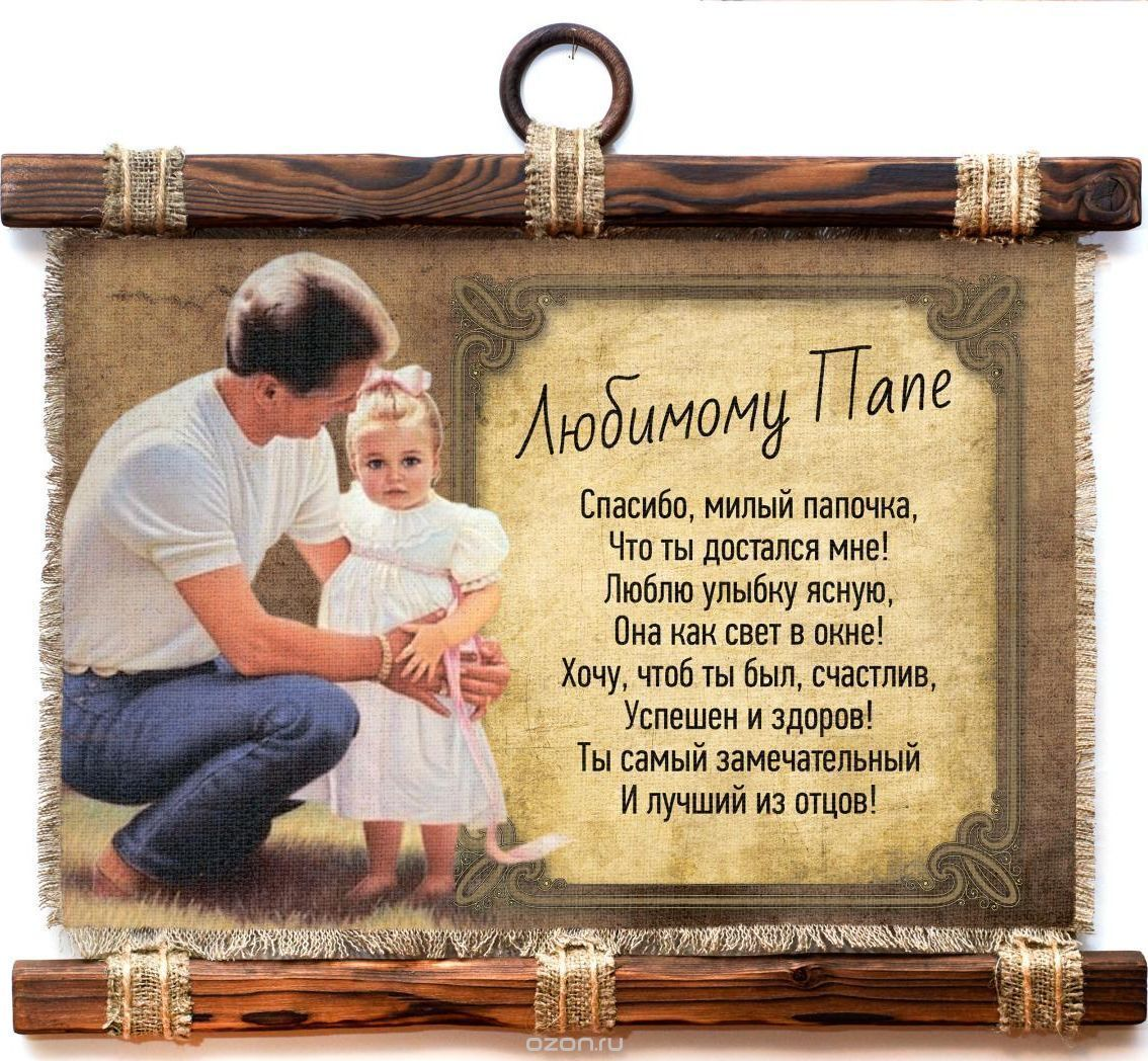 поздравления с днем рождения папуле от дочери до слез пожалуй