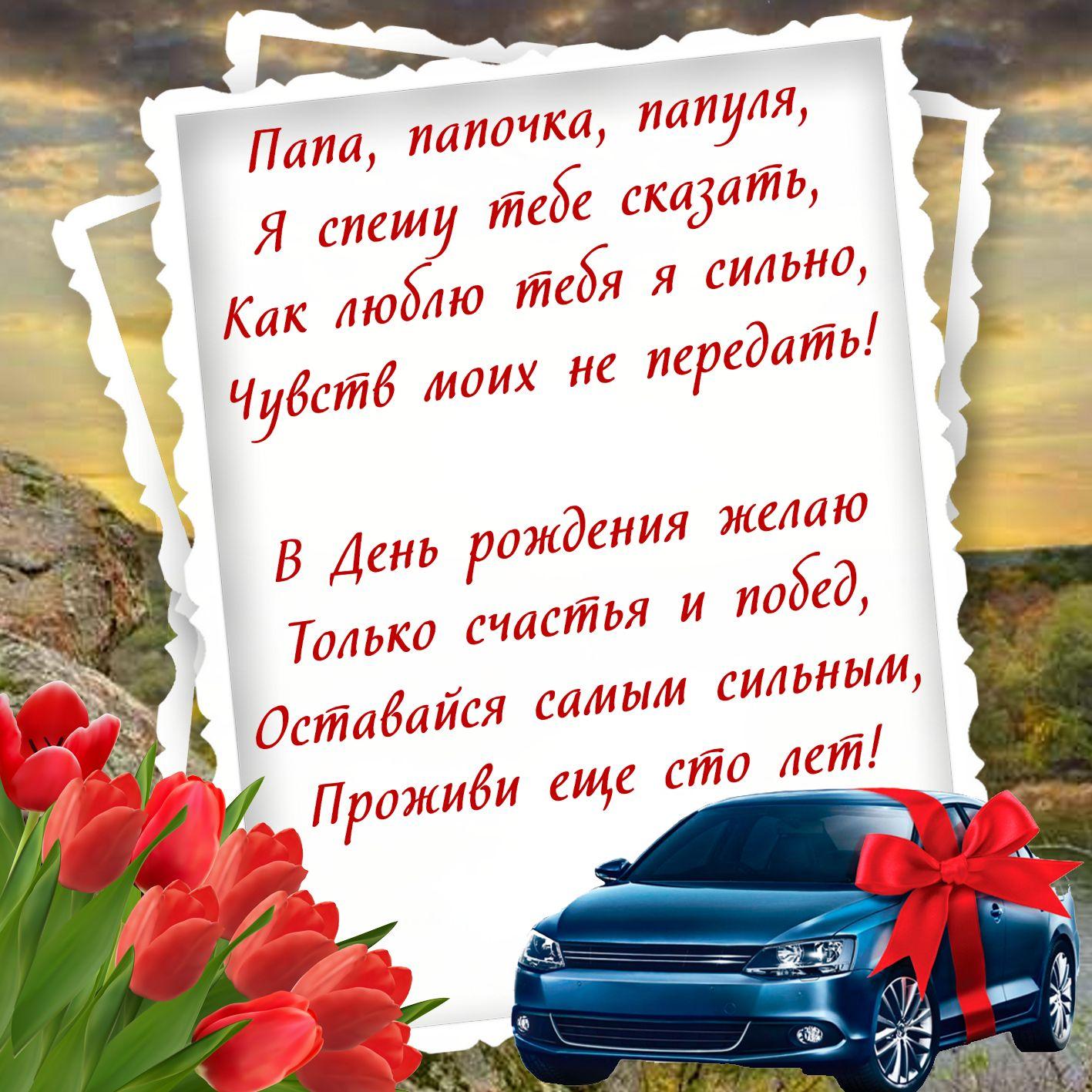 Поздравление с днем рождения отцу открытка, открытка для марта