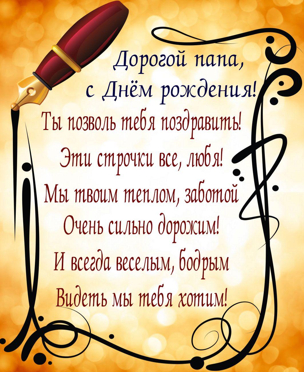 Поздравление папе на день рождение на украинском