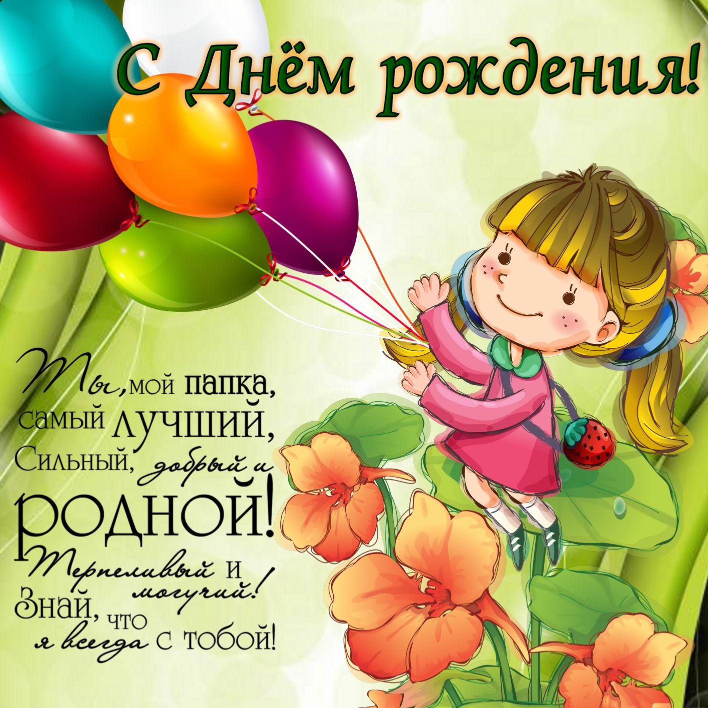 Открытка с днем рождения папе от дочери прикольные, картинки прикольные картинки
