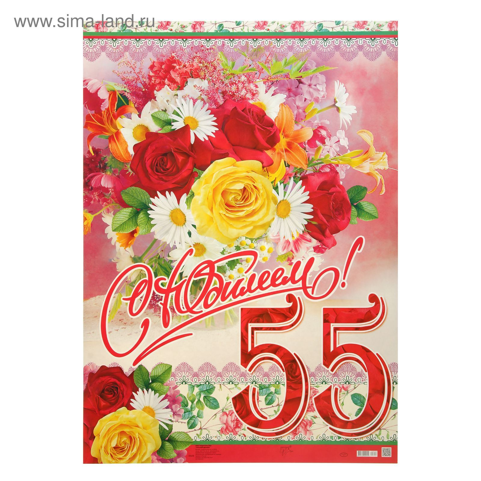 Летием, прикольные открытки с 55 летним юбилеем женщине