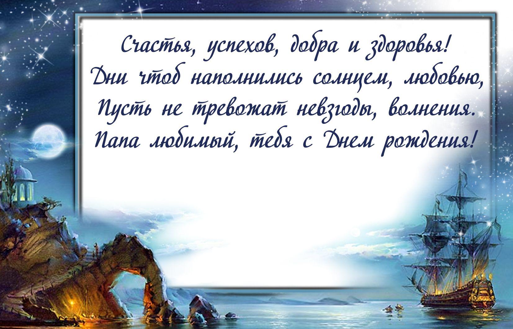 поздравления с днем рождния папе салтыкова