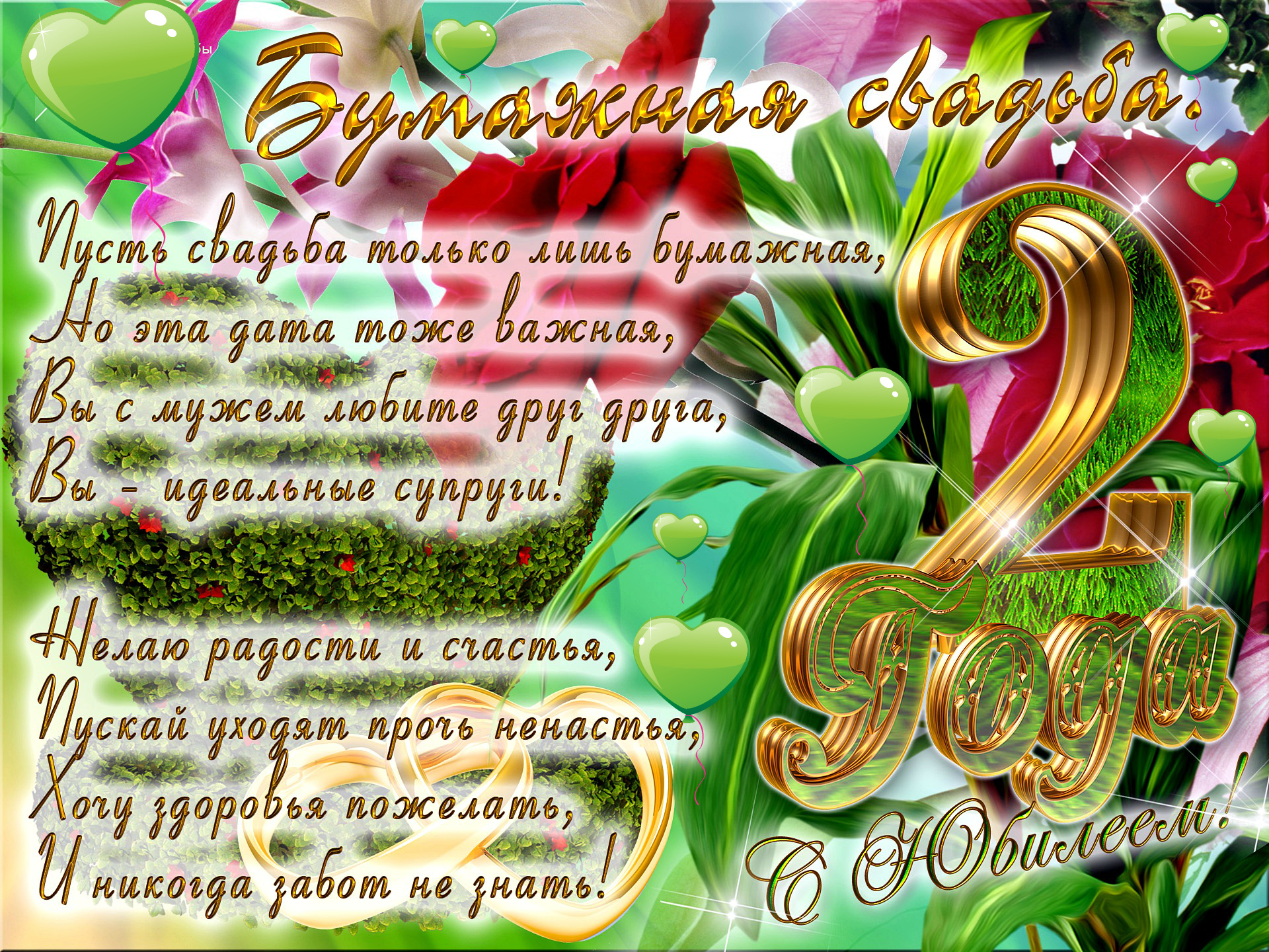 Поздравление на 2-ю годовщину свадьбы