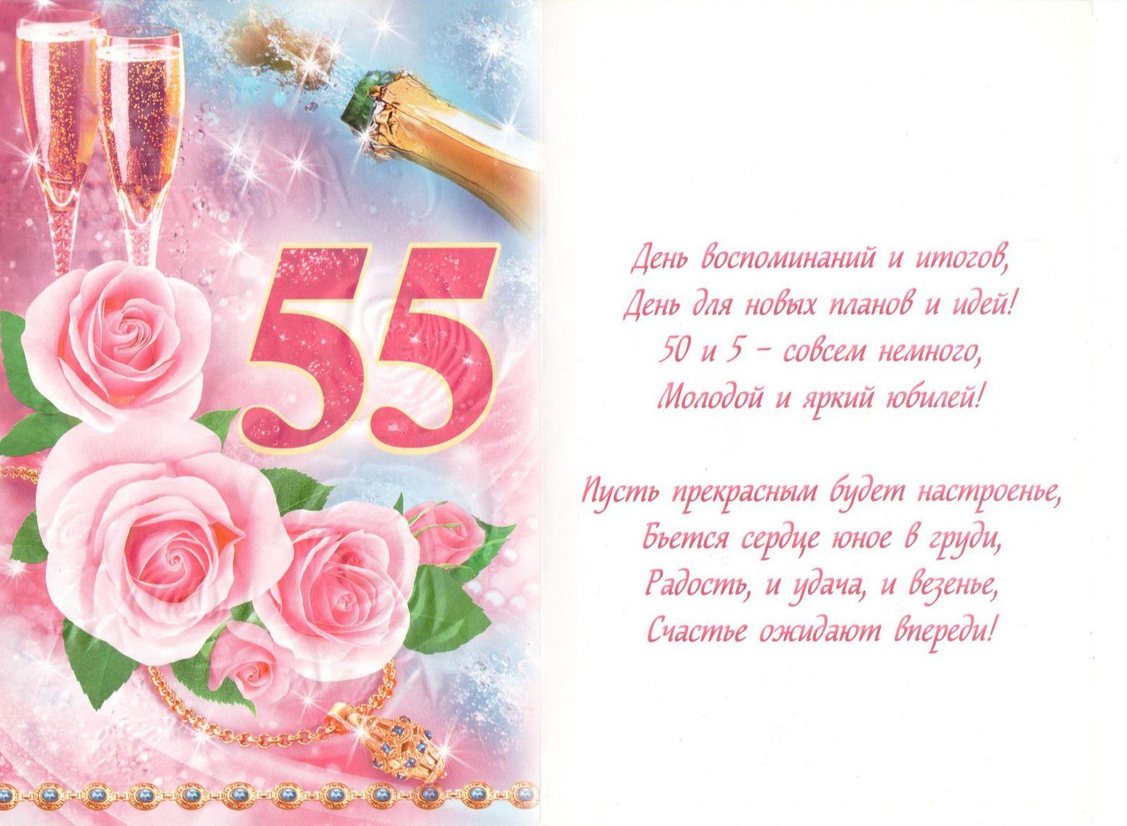 Поздравительные картинки на юбилей 55 лет женщине, одноклассниках спасибо