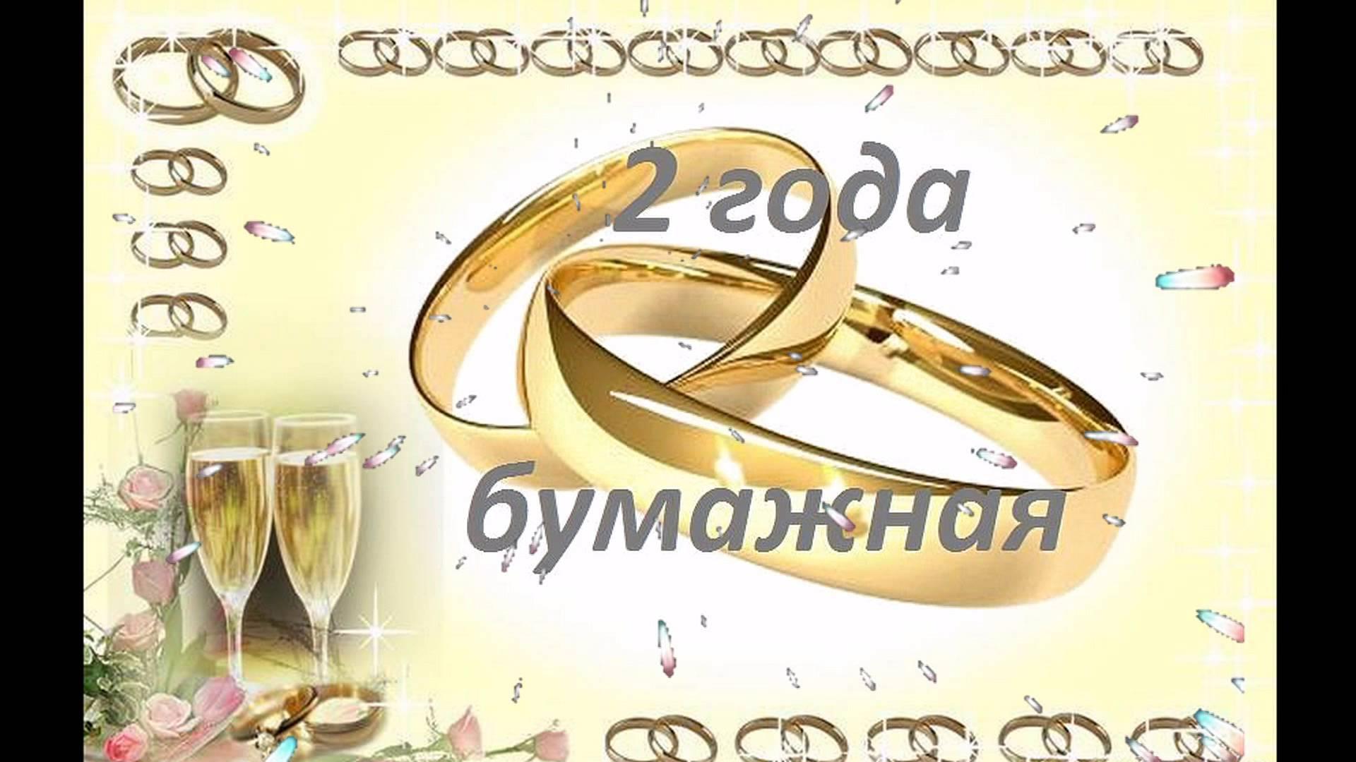 Поздравление с свадьбой 2 года
