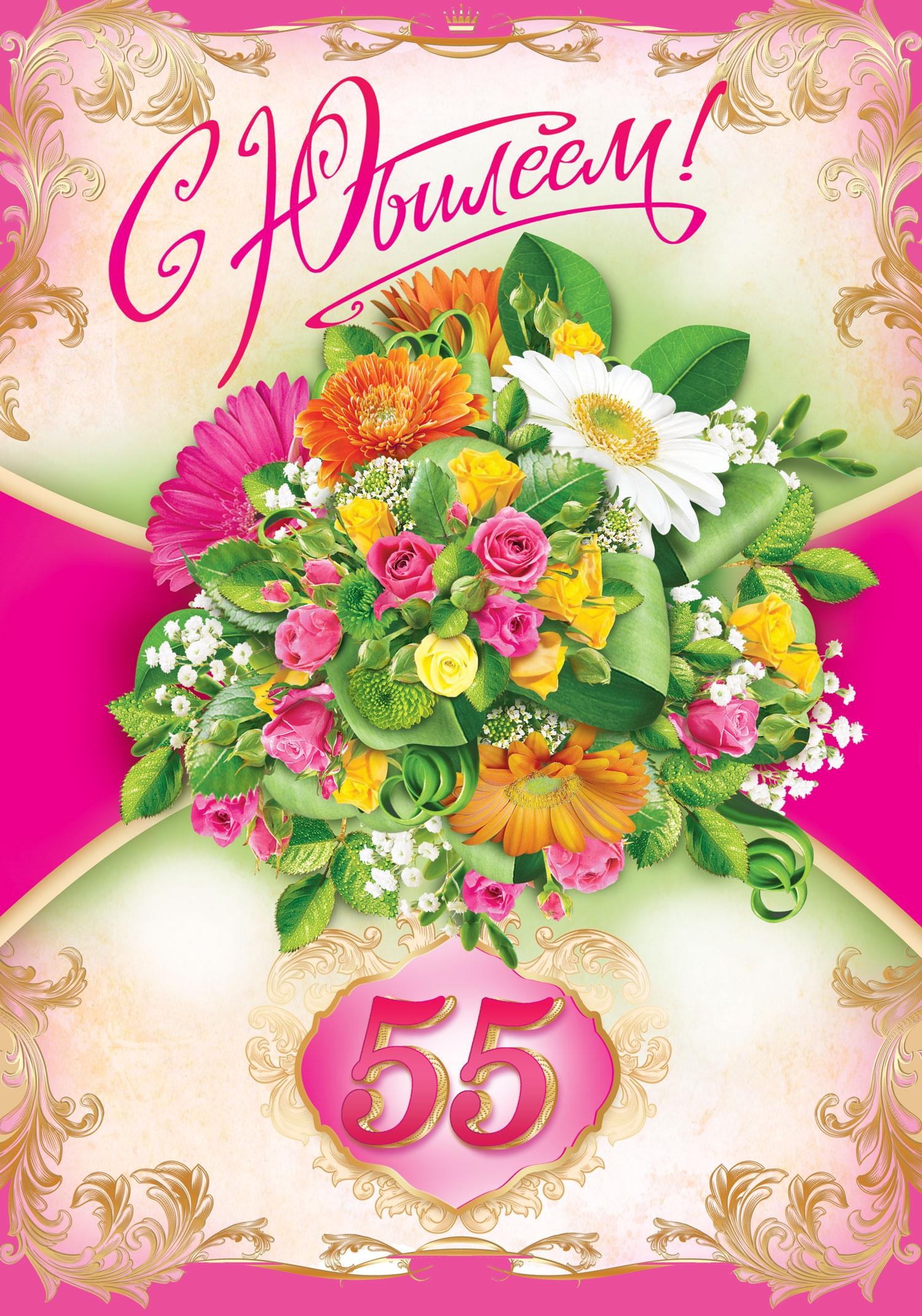 Стихи открытка 55 лет женщине