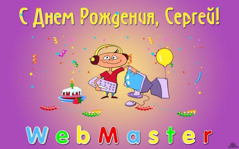 Смешные картинки с днем рождения для сергея, надписями