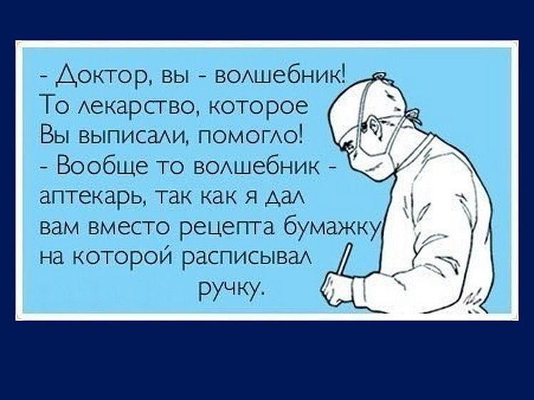 картинки с надписью про врачей улучшения сна