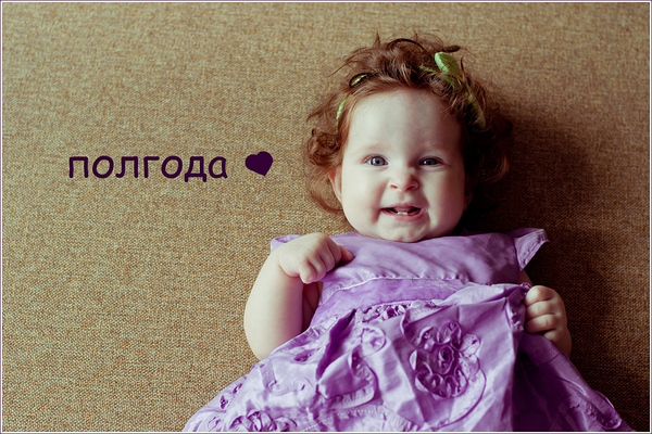 Открытки, поздравления полгода девочке картинки маме