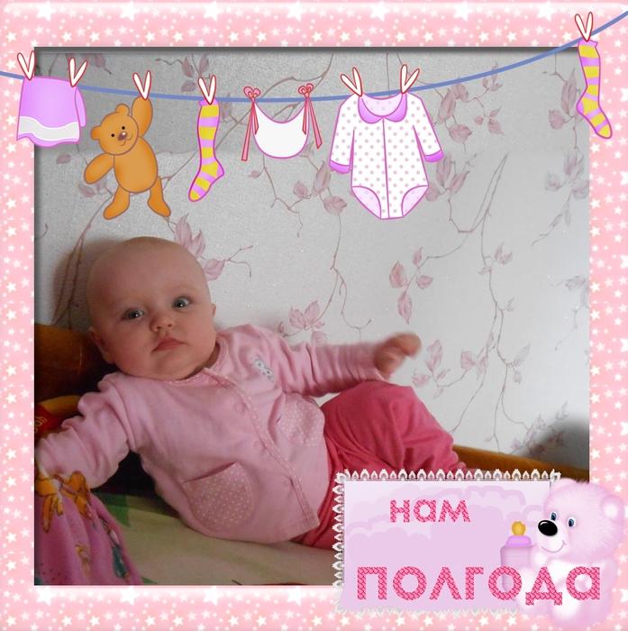 Поздравление девочки полгода открытка, поздравление днем