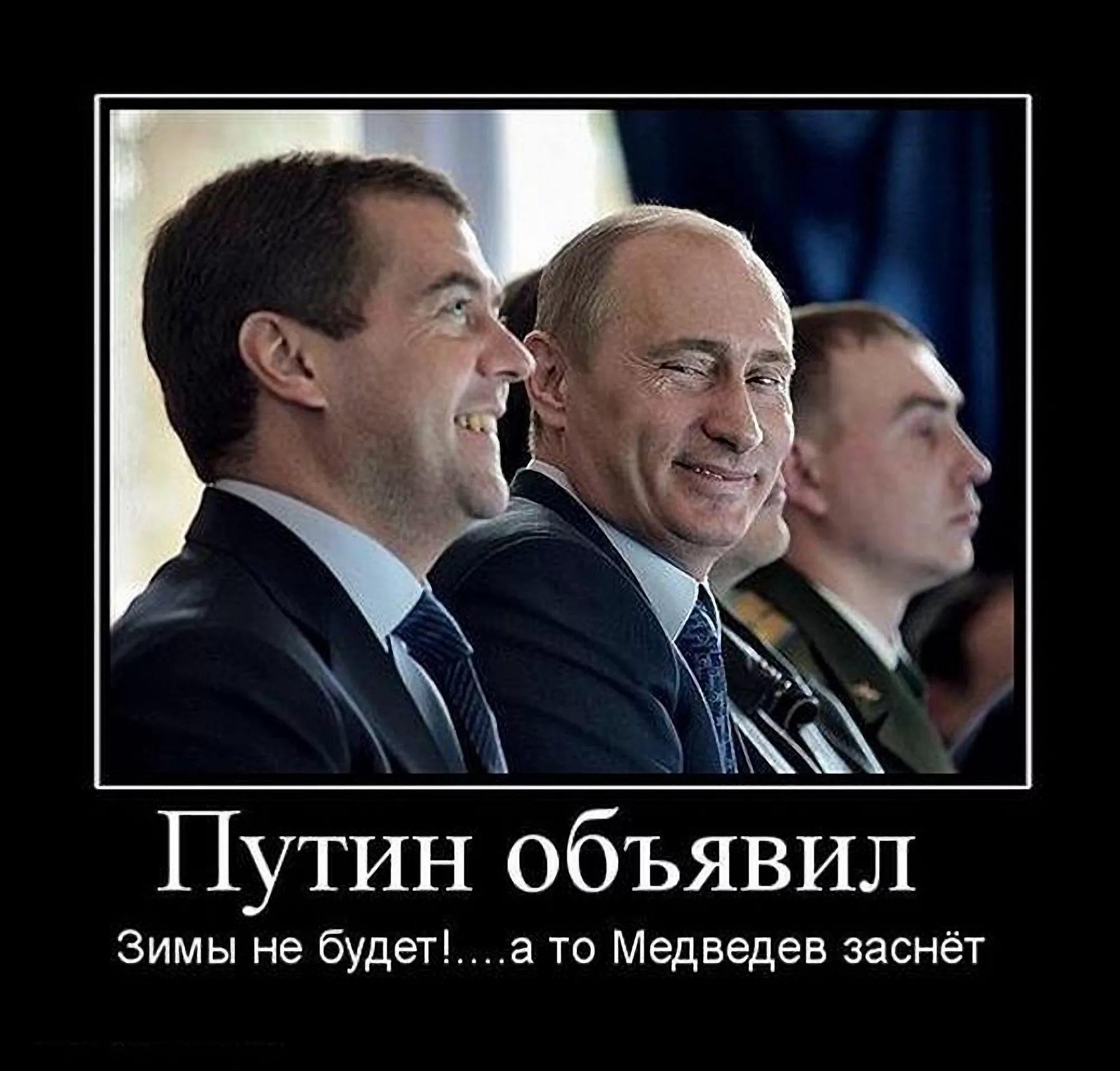 Приколы с медведевым и путиным картинки прикол