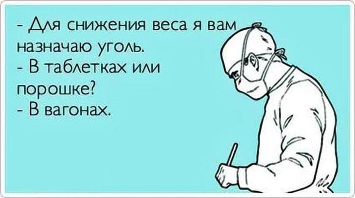 Смешные картинки с надписями про работу врачей