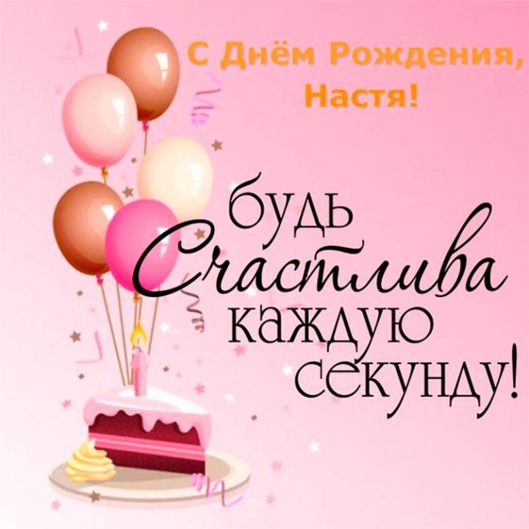Анастасию с днем рождения