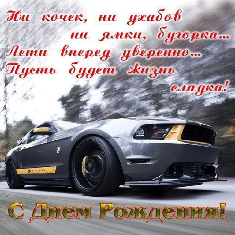 Поздравление с днем рождения мужчине-автомобилисту
