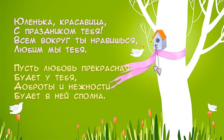 Днем рождения, поздравления в картинках с днем рождения юля