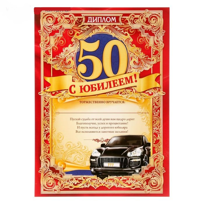 Шуточные поздравления 50 лет