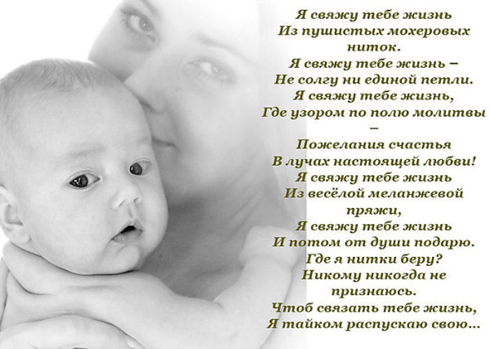 Стихи поздравления маленькому сыну