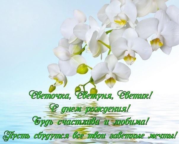 Поздравление с днем рождения женщине с картинкой орхидей