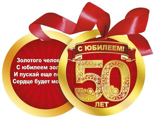Поздравление куму с юбилее 50 лет