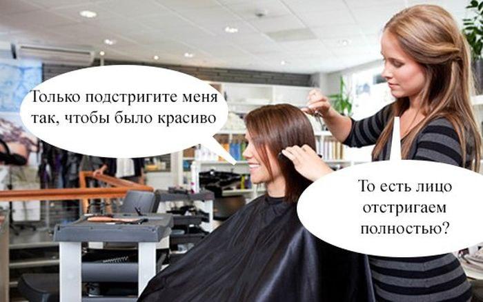 миллиардов приколы парикмахеров картинки свежие индастриала том, чтобы