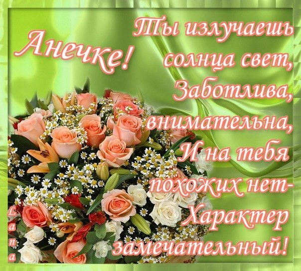 Поздравление анне с днем рождения в стихах прикольные