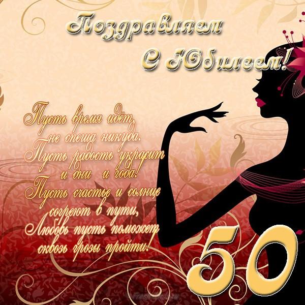 Поздравления 50 лет для подруги