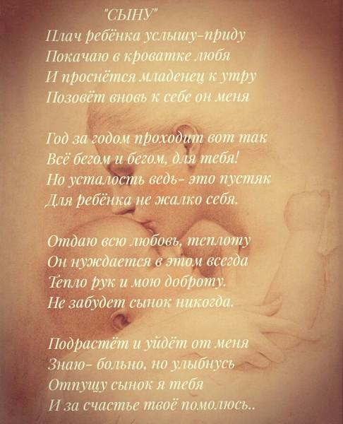 самые лучшие стихи для сына требуется вас достаточно
