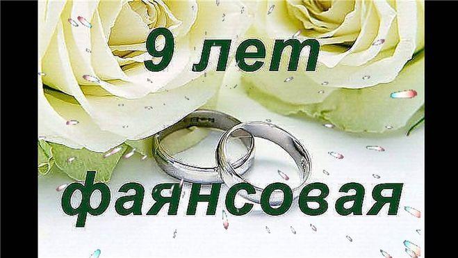Открытки с фаянсовой свадьбой 9 лет