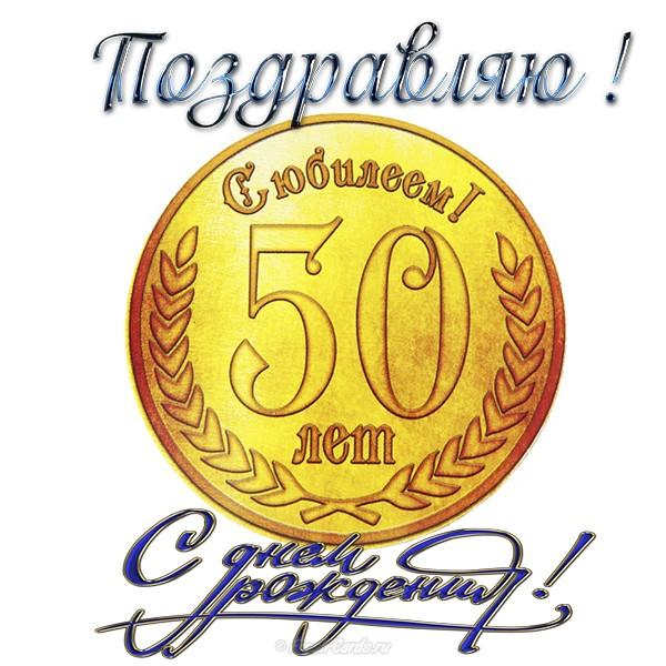 Юморные поздравления мужчины с 50 летием