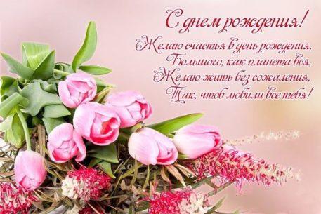 otkritka-pozdravlenie-s-dnem-rozhdeniya-odnoklassnice foto 11
