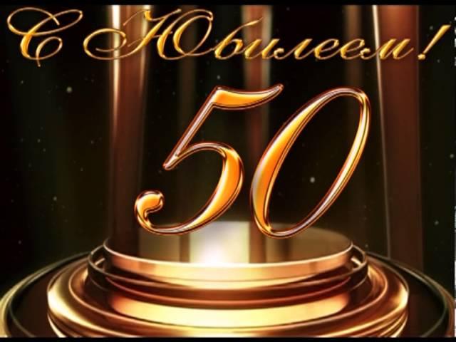 Видео открытка для 50 лет юбилей мужчине