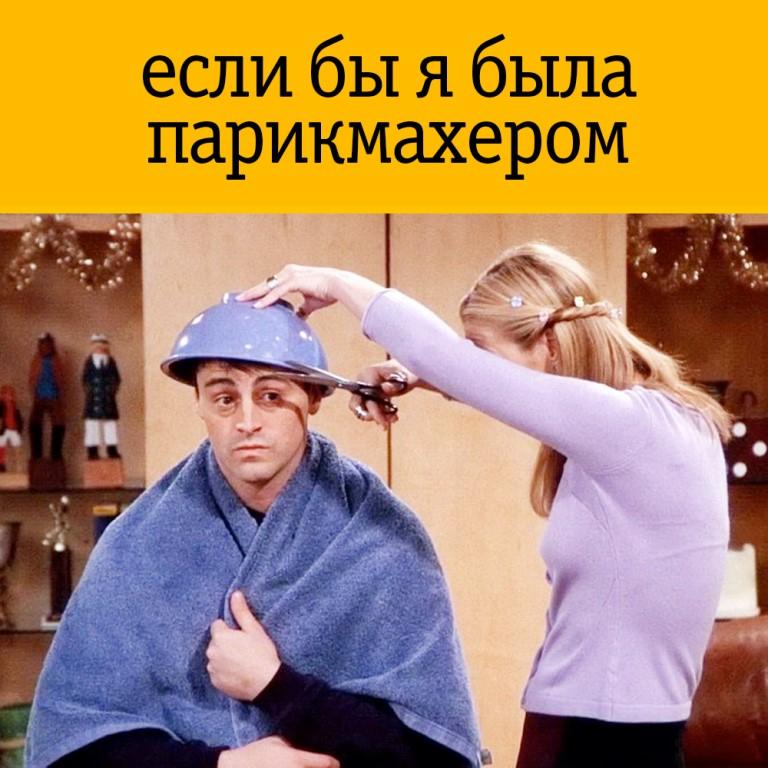 Прикольная картинка парикмахер, днем