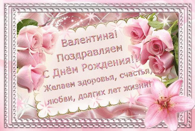 Гифки с днем рождения валентина красивые