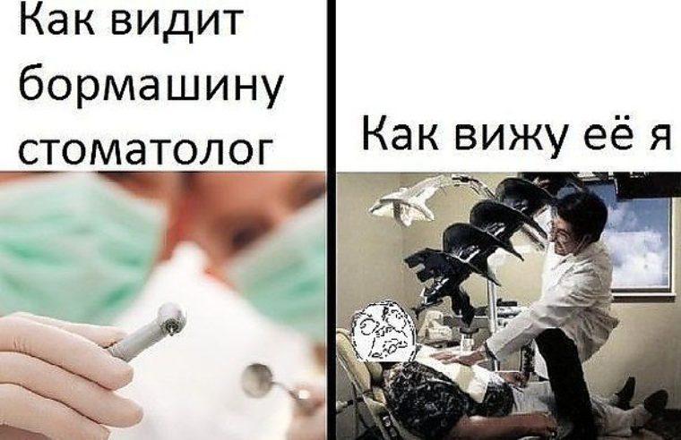 Смешные демотиваторы стоматологов