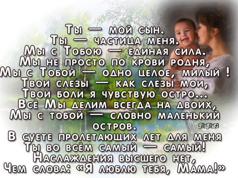 Картинки со словами люблю тебя сынок
