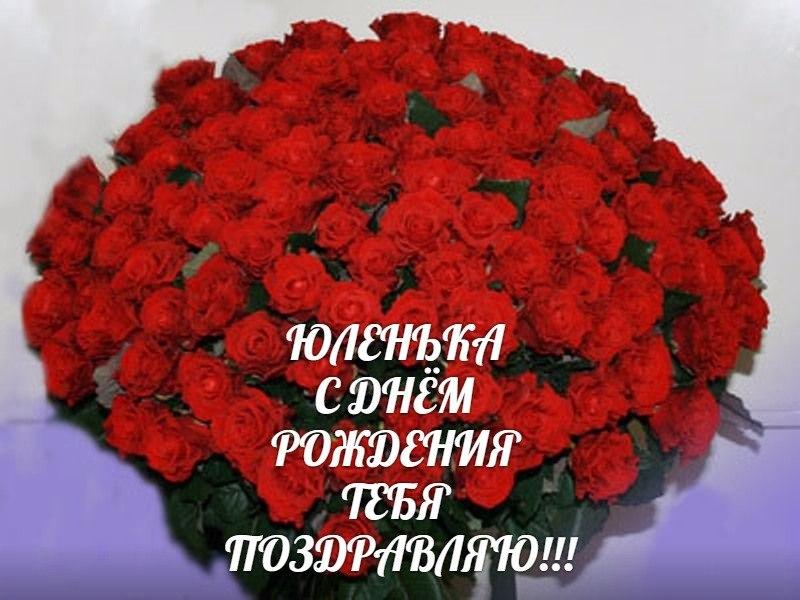 Цветочки ладошек, юлечке с днем рождения открытки
