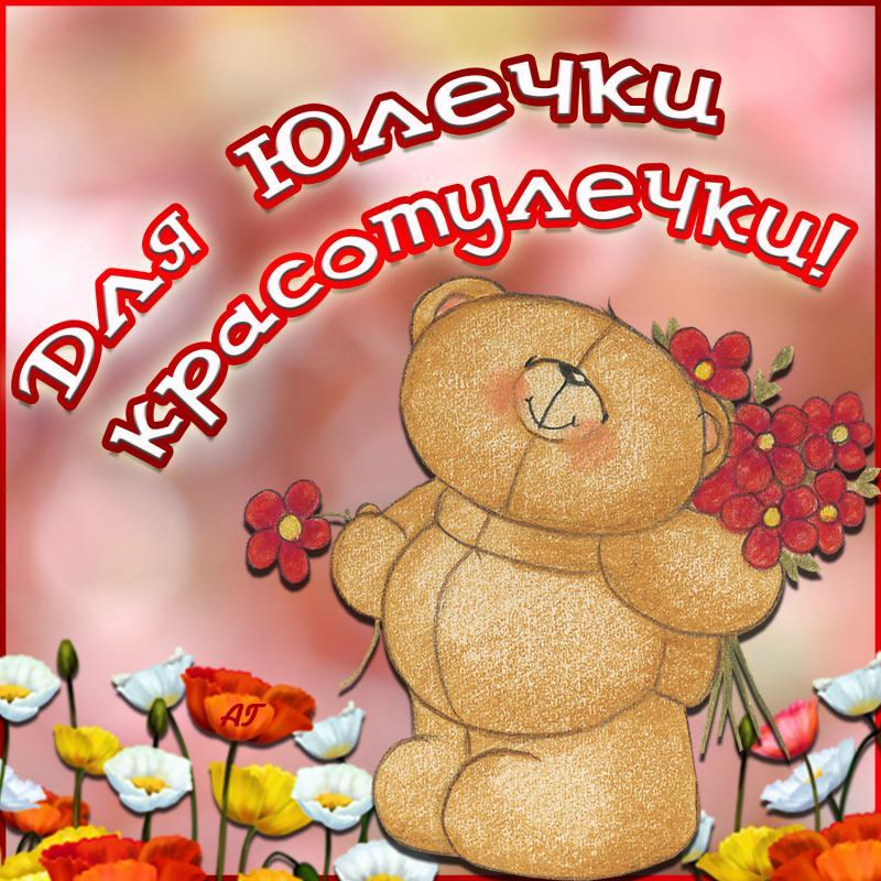 Фразы, юля поздравляю с днем рождения картинки
