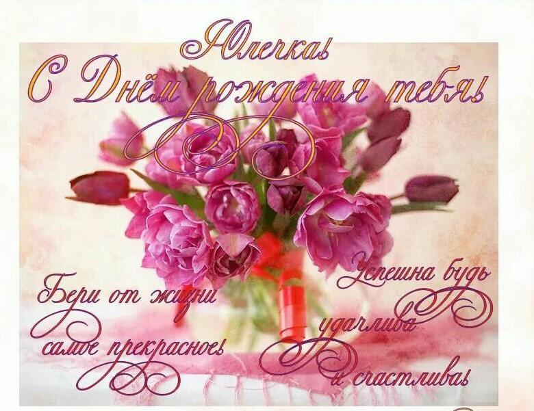 Открытки с днем рождения юля красивые с пожеланиями