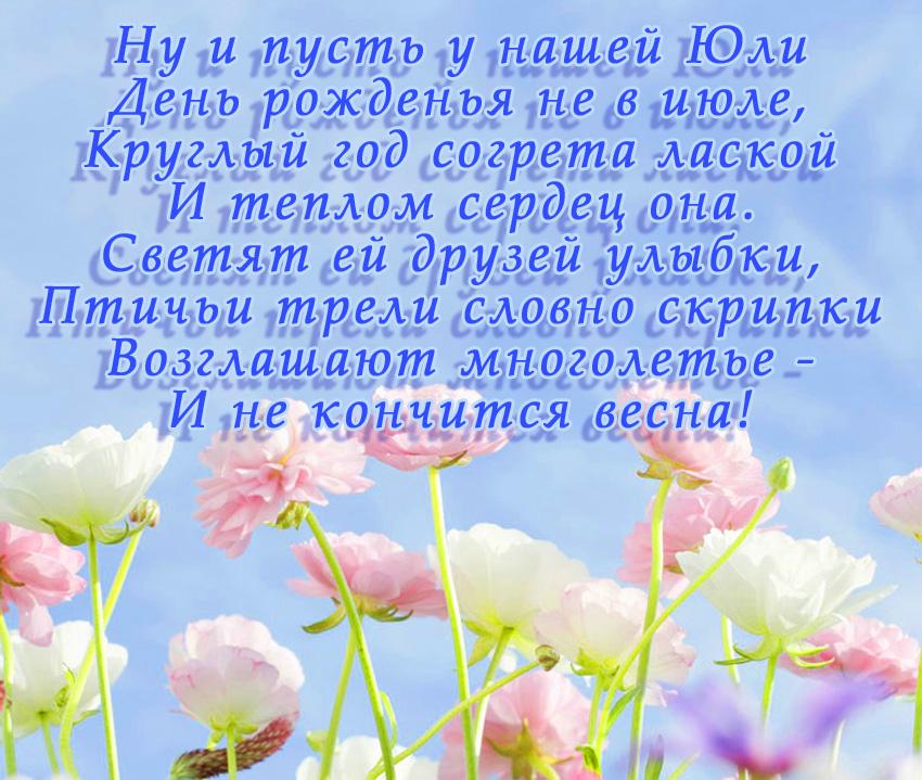 Юля поздравляю с днем рождения картинки