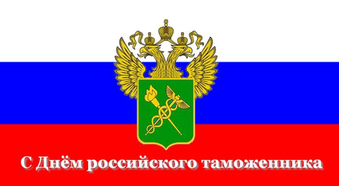 Скоро, открытки день таможенника российской федерации