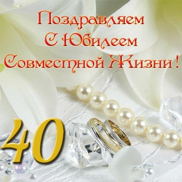 40 лет рубиновая свадьба открытка для свекрови