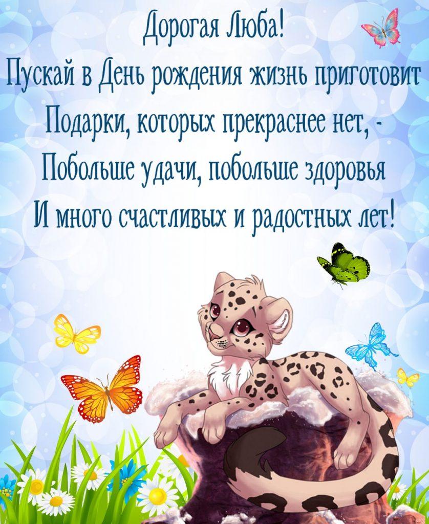 Хомяки, поздравления с днем рождения женщине красивые в стихах и картинках любови