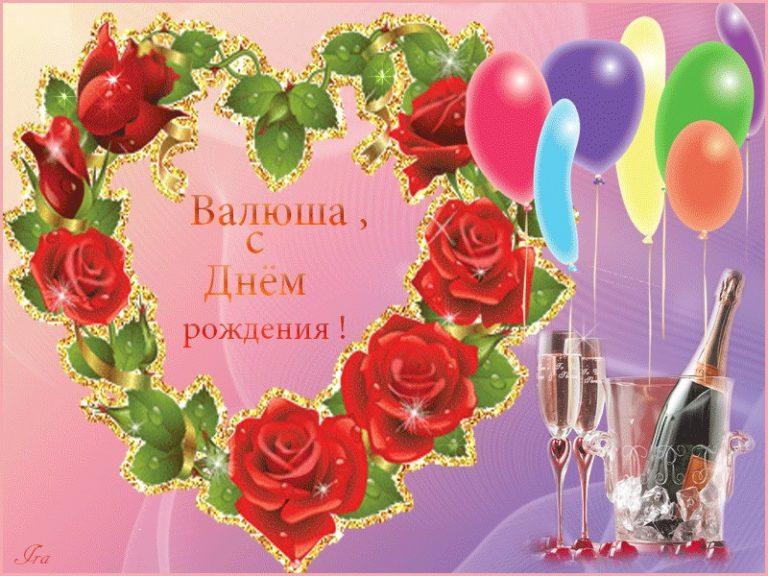 Картинки валюша с днем рождения тебя