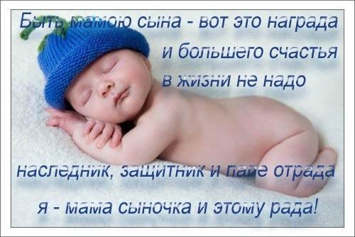 мужской поздравления стихи один месяц моему сыночку шляпы прочно вошли