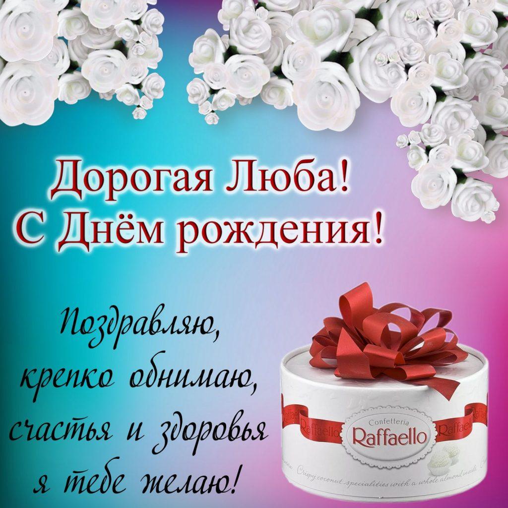 Поздравления с днем рождения любе с картинками